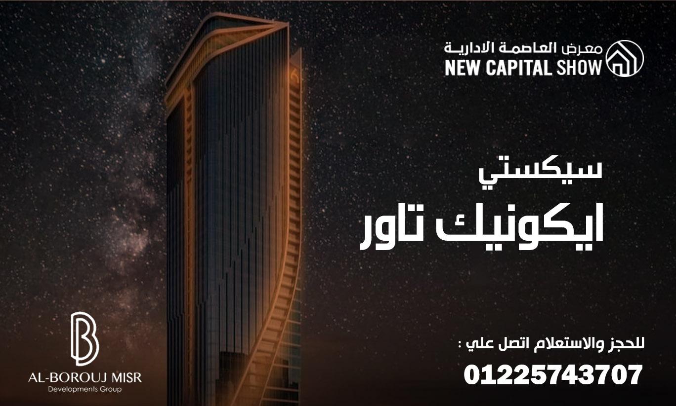 www.newcapitalshow.com